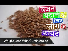 वजन घटाने के लिये जीरा के फायदे   Reduce Weight with help of Cumin in Hindi