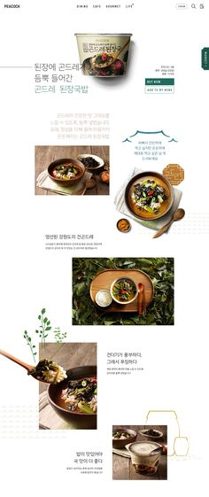 Healthy, Tasty and Happy Dining Experience Website Design Layout, Homepage Design, Web Layout, Layout Design, Design Sites, Food Web Design, Restaurant Poster, Restaurant Menu Design, Promotional Design