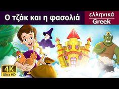 Ο Τζακ και η Φασολιά   παραμυθια   παραμυθια για παιδια στα ελληνικα   ελληνικα παραμυθια - YouTube