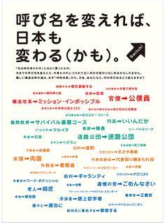 宝島社 企業広告 2003年 Ad Design, Graphic Design, Advertising Slogans, Japanese Words, Life Words, Funny Art, Cool Words, Quotations, Knowledge