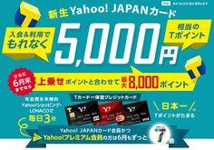 ヤフーカード(Yahoo! JAPANカード)キャンペーンで追加で500ポイントもらう裏技 | ANAマイレージ情報館|ANAマイルの貯め方・使い方・裏技 Web Banner, Sale Banner, Banner Template, Banners, Japan Graphic Design, Japan Design, Editorial Layout, Editorial Design, Web Design
