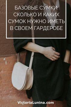Базовые сумки  сколько и каких сумок нужно для полного счастья -  VictoriaLunina.com eac25cb5fb5