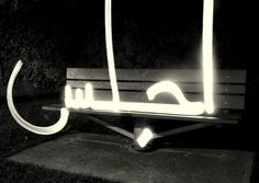 Karim Jabbari, calligraphy written in light  At the Fresh Paint Gallery in Montreal until January 21st. Details