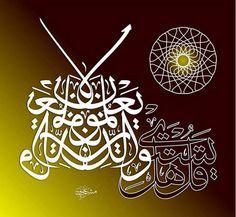 قل هل يستوي الذين يعلمون والذين لا يعلمون #الخط_العربي