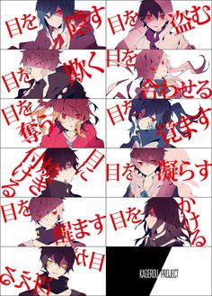 Sad Anime, Me Me Me Anime, Manga Anime, Anime Art, Anime Songs, Anime Group, Dark Pictures, K Project, Kagerou Project