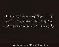 Urdu Thoughts - Famous Urdu Quotes - Urdu Images