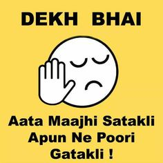 The most trending topic over the internet is Dekh Bhai pics. Get all these dekh bhai images whatsapp DP trolls images. Dekh bhai memes images for whatsapp DP. Exams Funny, Funny School Jokes, Funny Jokes, Funny Slogans, Swag Quotes, Jokes Quotes, Life Quotes, Qoutes, Funky Quotes