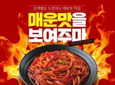 매운맛을 보여주마 | 기획전 | CJ제일제당 직영몰, CJ온마트