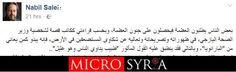 عضو مجلس الشعب (نبيل صالح): وزير الصحة يعاني من داء العظمة