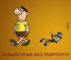 Funny Greek, Bart Simpson, Kai, Jokes, Fictional Characters, Funny Stuff, Funny Things, Husky Jokes, Memes