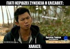 """927 """"Μου αρέσει!"""", 5 σχόλια - Funny Greek Posts (@by_vemojohn) στο Instagram: """" @vemojohn"""" Funny Insults, Funny Moments, Funny Photos, Greece, Jokes, Lol, In This Moment, Film Posters, Sayings"""