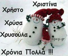 Χρονια πολλαααααα! Day For Night, Christmas Ornaments, Holiday Decor, Cristiani, Alba, Sicilian, Aloe Vera, Hair Style, Fashion