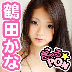 Kana Tsuruta - ค้นหาด้วย Google