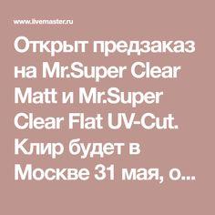 Открыт предзаказ на Mr.Super Clear Matt и Mr.Super Clear Flat UV-Cut. Клир будет в Москве 31 мая, отправка/самовывоз с 1 июля. Заказ должен был оформлен и оплачен до 30 мая включительно!