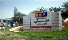 """""""300"""" إعلامي في دبي يحتفلون بالعيد الوطني…: احتفلت كل من مدينة دبي للإعلام ومدينة دبي للإستديوهات ومدينة دبي للإنتاج مع شركائها من خلال…"""