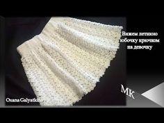Вяжем летнюю юбочку крючком/skirt crochet/falda de ganchillo - YouTube