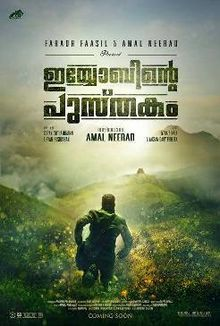 Iyobinte Pusthakam 2014 Malayalam film poster.jpg