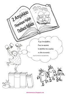Ελένη Μαμανού: 2 Απριλίου - Παγκόσμια Ημέρα Παιδικού Βιβλίου School Projects, Projects To Try, Bookmarks, Childrens Books, Therapy, Place Card Holders, Teacher, Activities, Education