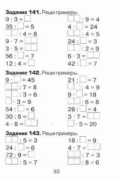 135144933_SHklyarova_TV_Kak_ya_uchila_moyu_devochku_tablice_umnozheniya94.jpg (465×699)