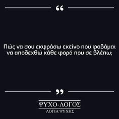 """Ο χρήστης @psuxo_logos έκανε μια δημοσίευση στο προφίλ του Instagram: """"Ήθελα να μείνω μόνος μου. Έκλεισα το τηλέφωνό μου, έβαλα μπροστά τη μηχανή του αυτοκινήτου και…"""" Anais Nin Quotes, I Still Miss You, Typewriter Series, Wedding Tattoos, Greek Quotes, Poetry Quotes, Art Education, Architecture Art, Emily Dickinson"""