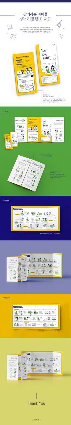 포트폴리오 전체 보기 | 디자인 외주 | 디자인공모전 | 라우드소싱 Yearbook Pages, Yearbook Spreads, Yearbook Layouts, Yearbook Design, Yearbook Theme, Yearbook Covers, Ad Layout, Print Layout, Brochure Layout