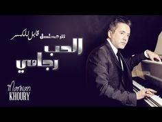 Marwan Khoury - Alhob Ragaaie (Kabel Lelkasr Series) - (مروان خوري - الحب رجائي (مسلسل قابل للكسر - YouTube