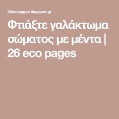 Φτιάξτε γαλάκτωμα σώματος με μέντα | 26 eco pages