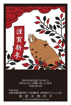 コンペ受賞作品-商品一覧 年賀状印刷なら挨拶状.com【2019年亥年版】 Chinese New Year Design, Print Design, Graphic Design, Year Of The Pig, Lunar New, New Year Card, Japanese Design, Illustrations And Posters, Design Reference