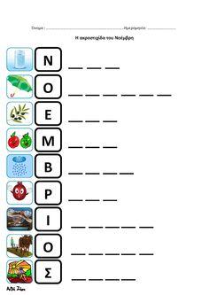 Autumn Activities, Book Activities, Preschool Activities, Learn Greek, Greek Language, Autumn Crafts, Kids Corner, Literacy, Worksheets