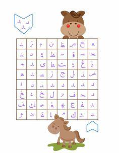 Arabic Alphabet Letters, Learn Arabic Alphabet, Letter Art, Alphabet Worksheets, Alphabet Activities, Toddler Activities, Arabic Lessons, Teaching Letters, Islamic Teachings