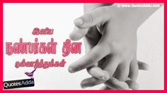 Tamil Happy Friendship Day Quotes and Greetings online | QuotesAdda.com | Telugu Quotes | Tamil Quotes | Hindi Quotes |
