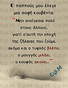 Εικόνες και Μυστικά~ Єιρ.Μ Wise Quotes, Movie Quotes, Words Quotes, Motivational Quotes, Inspirational Quotes, Sayings, Big Words, Love Words, Citations Facebook
