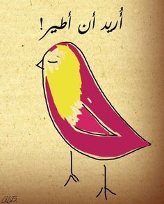 I want to Fly - arabic