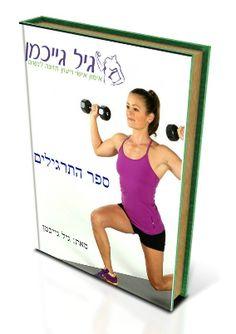 לנשים בלבד – מדריך חינמי ומומלץ לעיצוב הגוף וירידה במשקל להדרכה חינמית על עיצוב הגוף וירידה במשקל מהבית לחצי על הלינק: http://yourshape.hashaka.co.il/?ap_id=0880