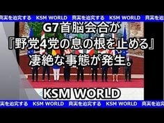 【KSM】パヨク大悲報  G7、日本の「共謀罪」法案を支持w これもう反対してるやつ国際社会の敵だろwww