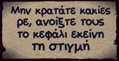 Τα απωθημένα μόνο κακό κάνουν. Funny Greek Quotes, Funny Picture Quotes, Funny Images, Funny Pictures, Perfection Quotes, Special Quotes, English Quotes, Funny Clips, Just Kidding