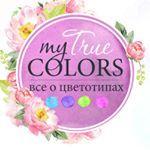 """59 Likes, 4 Comments - 🌸Цветотипы. Екатерина Малышева (@mytrue_colors) on Instagram: """"ЧЕМ ОТЛИЧАЕТСЯ СВЕТЛОЕ ЛЕТО ОТ СВЕТЛОЙ ВЕСНЫ? Эти два цветотипа легко спутать. У обоих колорит…"""""""
