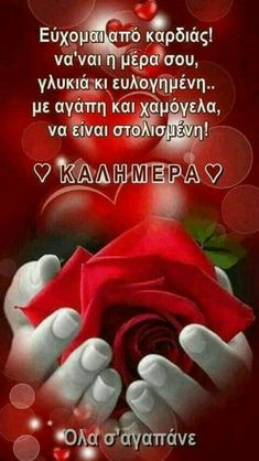 Good Morning Funny, Good Morning Good Night, Beautiful Pink Roses, Love Kiss, Night Photos, Greek Quotes, Love Words, Mom And Dad, Birthday Wishes