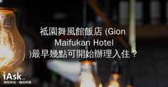 祗園舞風館飯店 (Gion Maifukan Hotel)最早幾點可開始辦理入住? by iAsk.tw
