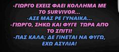 30 κορυφαία ελληνικά χιουμοριστικά στιχάκια που κυκλοφορούν αυτή τη στιγμή στο διαδίκτυο και κάνουν θραύση | διαφορετικό Funny Memes, Jokes, Greece, Fans, Humor, Greece Country, Husky Jokes, Humour, Memes