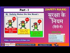 सुरक्षा के नियम | Safety for kids |How to be safe at home, School, on ro... Smart School, Learning Sites, Safety Rules, The Creator, Education, Kids, Clever School, Young Children, Boys