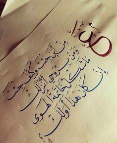 Short Quotes Love, True Love Quotes, Arabic Love Quotes, Poetry Quotes, Book Quotes, Words Quotes, Qoutes, Romantic Words, Romantic Love Quotes