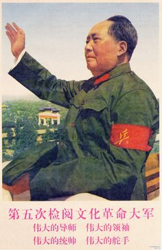 "Mao poster : ""The Fifteenth Inspection of the Great Revolutionary Army"" Chinese Propaganda Posters, Chinese Posters, Chinese Quotes, Political Posters, Mao Zedong, Communist Propaganda, Socialist Realism, Greatest Presidents, Kinds Of Colors"
