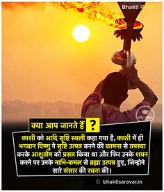 हर हर महादेव काशी विश्वनाथ शम्भो 🙏 #Kashi #banaras #varanasi #KashiVishwanath #Temple #Annpurna #KashiVishwnath #VishwnathTemple #Kashifacts #Kailash #Mansarovar #Hindu #Facts #LordShiva #Mahadev #Mahadev #Adiyogi #hinduism #omnamahshivaya #bholenath #harharmahadev #bhole #bholebaba #aghori #shambhu Lord Vishnu, Lord Shiva, Hinduism Quotes, Kailash Mansarovar, Girl Drawing Sketches, India Facts, Vedic Mantras, Hindu Dharma, Inspirational Quotes With Images