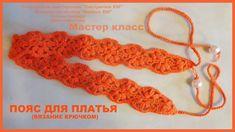 МК пояс для платья (вязание крючком)