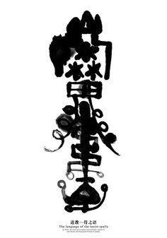 the language of the taoist spells