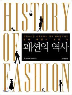 패션의 역사