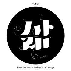 삶. Life. -  zess type. 2014.  https://www.fb.com/zessdc