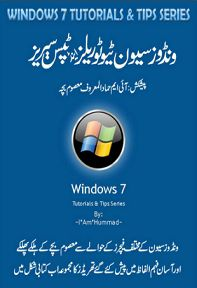 Windows 7 Tutorials and Tips English To Urdu Dictionary, Learn English Words, Reading Online, Books Online, Computer Books, Computer Tips, Urdu Novels, Poetry Books, History Books