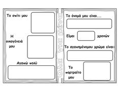 Body Preschool, My Themes, Family Activities, Back To School, Thats Not My, Education, Blog, Greek, Greek Language